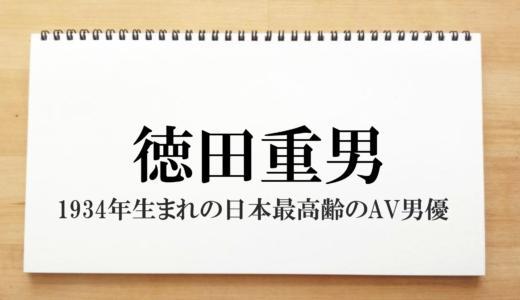 徳田重男とは?経歴や作品、プライベートについて解説!