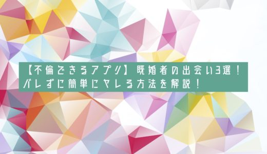 【不倫できるアプリ】既婚者の出会い3選!バレずに簡単にヤレる方法を解説!